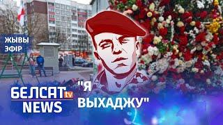 Народная паніхіда па забітым Раману Бандарэнку | Всенародная панихида по убитому Роману Бондаренко