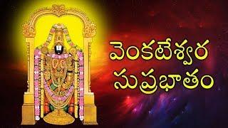 kousalya Supraja Rama Suprabatham | Venkatesa Suprabhatham | Telugu Devotional Songs | Bhakti Songs