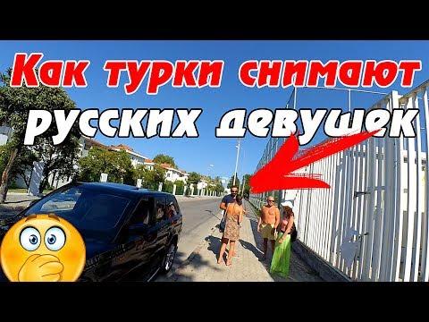 🔥 ТУРЦИЯ - как турки относятся к русским девушкам? Стоит ли отдыхать в Турции?