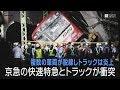 京急列車事故 6日夕のラッシュ時までの再開目指す