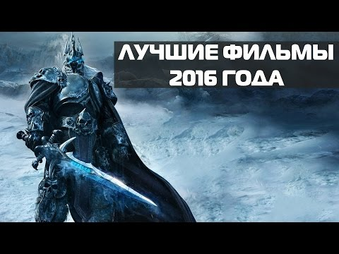 ТОП 10  - лучших фильмов 2016 года ( Самые ожидаемые фильмы 2016 года)