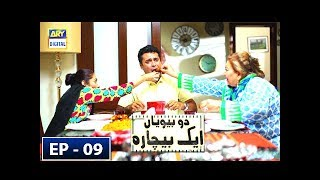 Do Biwiyan Ek Bechara Episode 9 - 20th October 2018 - ARY Digital Drama