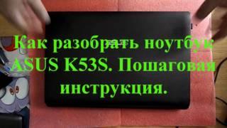 Как разобрать ноутбук ASUS K53S Пошаговая инструкция!