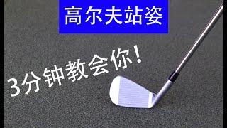 高尔夫站姿 - (3分钟)教会你正确的站姿