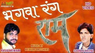 भगवा रंग New Song - BHAGWA RANG song by Raju Mewari & Shambu Meena - Full Hd Video 2018