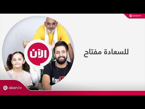 للسعادة مفتاح | الحلقة الثانية - عبقرية رامي الغير مفيدة  - نشر قبل 3 ساعة
