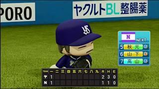 ペナント97。乃木坂46対東京ヤクルトスワローズの試合をしました。 パワプロ2019。 やはりひなちまの打撃はなかなかです。 チャンネル登録よろしくお願いします。