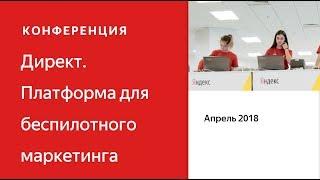 Директ. Платформа для беспилотного маркетинга - Конференция Яндекс.Директа