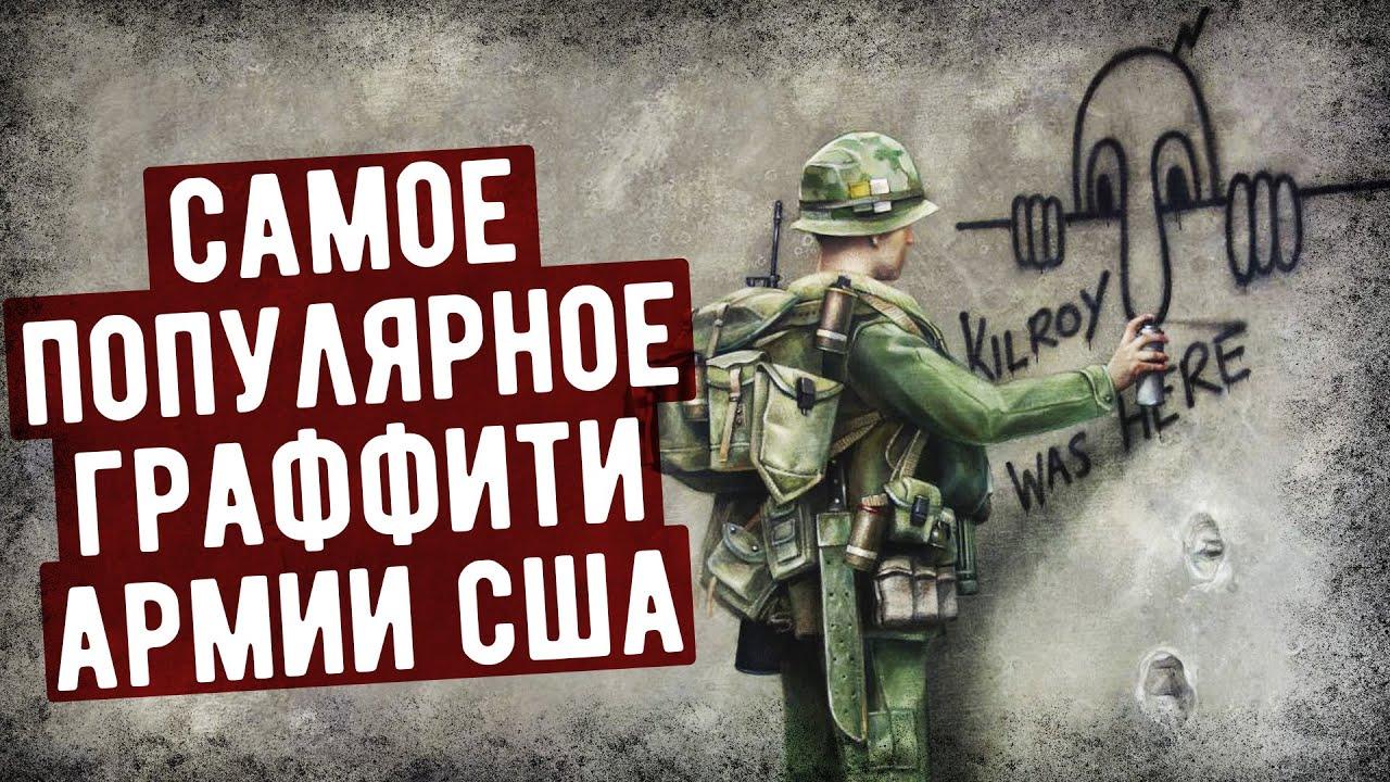Зачем Солдаты США Рисовали Это Граффити?