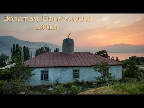Бричмулла. Музыка - Татьяна и Сергей Никитины. Мы до нее добрались...Узбекистан 2015