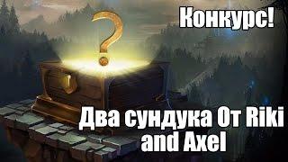League of Legends: Конкурс сундуков( в описании) Наконец то достиг.Последнего уровня Пирамиды.
