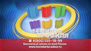 видео Забор из штакетника НОВА и ЭКОНОВА