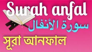সুমধুর ও সুললিত কন্ঠে আল কুরআনের তেলাওয়াত এবং বাংলা তরজমা।সূরা আনফাল Quran Tilawat Al Quran Bangla
