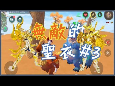 【烏托邦:起源】做寵物大師!來捉熊大和陸行鳥~ - YouTube