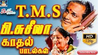 டி.எம்.எஸ் - பி.சுசீலா காதல் பாடல்கள் | T.M.Soundarajan - P.Susheela Love Songs | Kadhal Paadal | HD