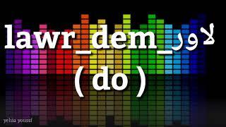طون موال طبقة( دو ) lawr _dem ( Do)