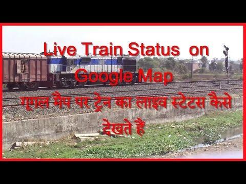 HOW TO TRACK Live Train Status on Google Map गूगल मैप पर ट्रेन का लाइव स्टेटस देखें