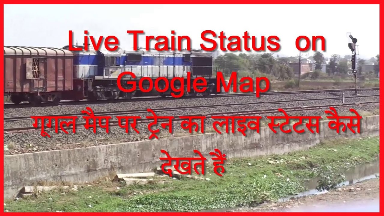 Train Status On Map HOW TO TRACK Live Train Status on Google Map गूगल मैप पर