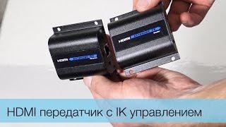 Обзор HDMI передатчик видеосигнала 50 м по витой паре с ИК управлением купить(, 2015-09-21T12:40:15.000Z)