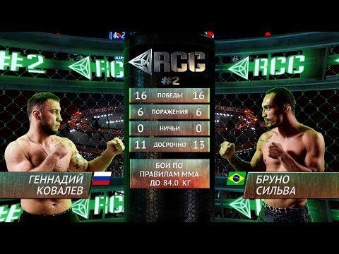 Геннадий Ковалев vs Бруно Сильва / Gennadiy Kovalev vs  Bruno Silva