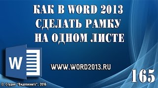 Как в Word 2013 сделать рамку на одном листе