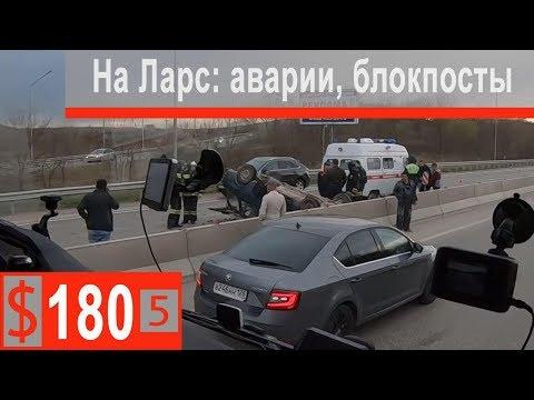 $180 Cкания S500 Друзья,аварии,блокпосты))) Мы все ближе к горам Кавказа!!!