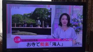 志度寺縁起絵図修復記念事業能「海人」ヨリ装束付舞囃子