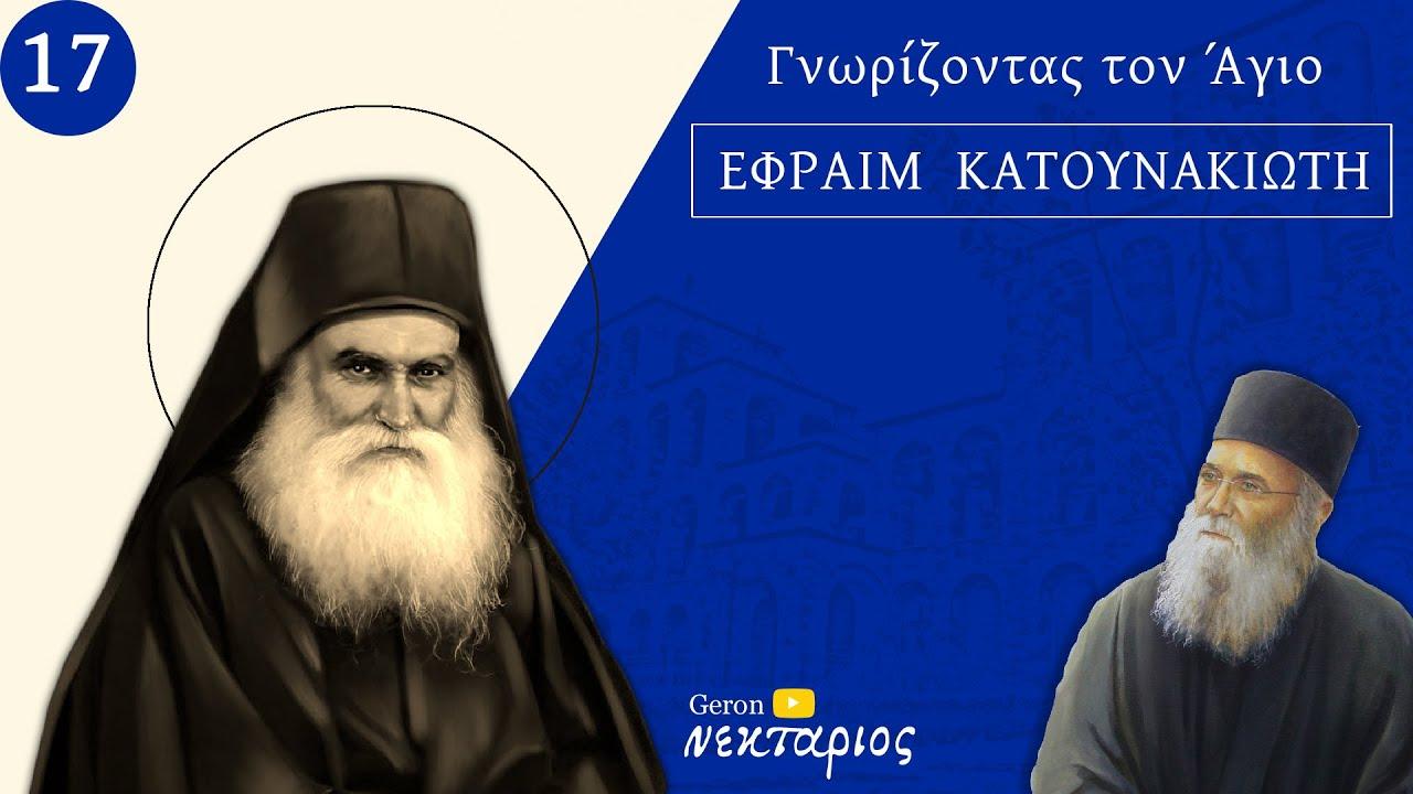 Αγαπώ την Ελλάδα και λέω την αλήθεια