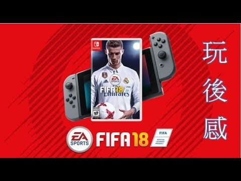 fifa 18 switch fifa 18 nintendo switch afterthought egx 2017 youtube. Black Bedroom Furniture Sets. Home Design Ideas