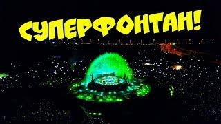 Открытие фонтана Россия. Ставрополь. Съемки с высоты птичьего полета