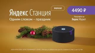 Яндекс.Станция: Одним словом — праздник.