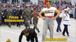 Калеко Алеко празнува Гергьовден