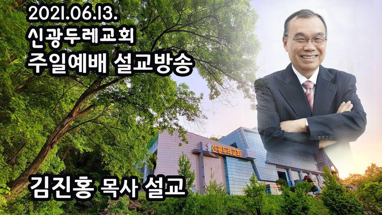 신광두레교회 2021-06-13 주일 2부예배 김진홍목사 설교방송입니다.