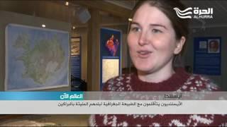 نقمة البراكين تحولت الى نعمة سياحية في آيسلندا... والسلطات تتعاطى بحرص مع مواطنيها والزائرين