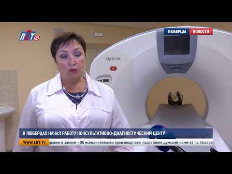 В Люберцах начал работу консультативно-диагностический центр