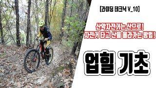 산악 자전거 MTB로 산을 오르는 방법