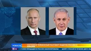 Путин заявил Нетаньяху, что именно действия израильской авиации привели к крушению Ил-20