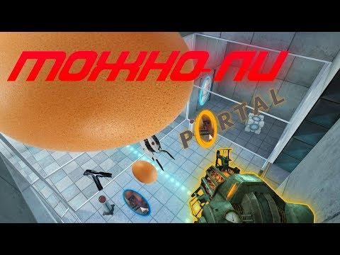 Можно-ли пройти Portal 1 с помощью оружия из Half-life?