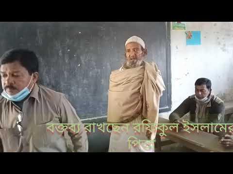 গঙ্গানন্দপুর মাধ্যমিক বিদ্যালয়ে অফিস সহকারী রফিকুল ইসলামের স্মরণে দোয়া
