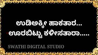 ಉಡಿಅಕ್ಕಿ ಹಾಕತಾರlove feeling KANNADA JANAPADA SONG WITH LYRICS VIDEO