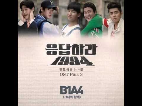 [AUDIO DL] B1A4 비원에이포 -  그대와 함께 With You    [Reply 1994 OST]