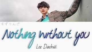 【イデフィ-이대휘 - Lee Daehwi】 190124 ラストコンサート Nothing without you 〈カナルビ/日本語字幕〉