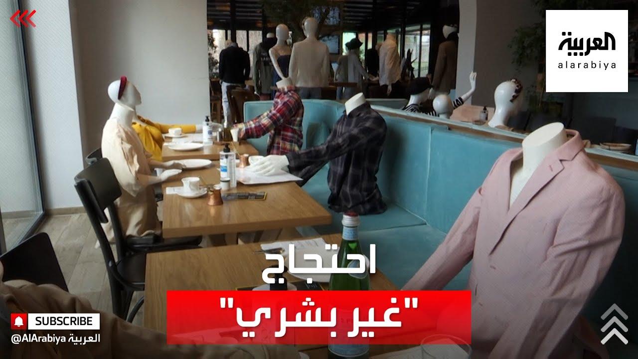احتجاج بالتماثيل على إغلاق المطاعم في كوسوفو بسبب كورونا  - نشر قبل 3 ساعة