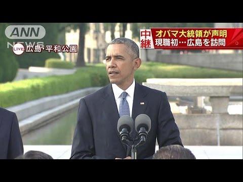 「核なき世界」オバマ大統領 広島声明ノーカット1(16/05/27)