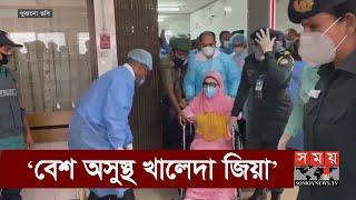 'চিকিৎসার সুযোাগ না পাওয়ায় বেশ অসুস্থ খালেদা জিয়া' | Khaleda Zia