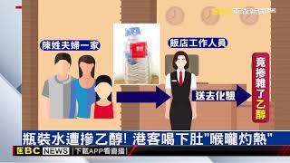 四星飯店瓶裝水遭摻乙醇 港客誤喝急送醫