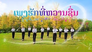 "Lao Gospel Song | ""ເພງຮັກທີ່ຫວານຊື່ນ"""