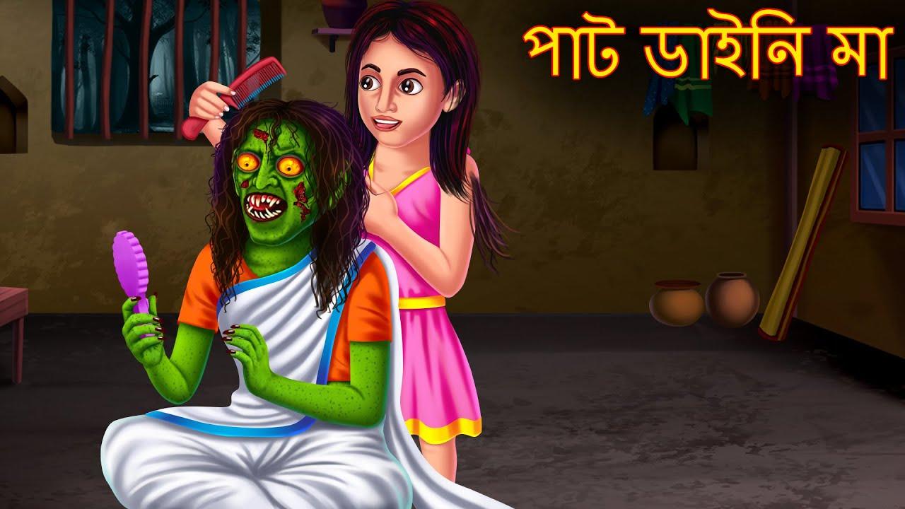 পাট ডাইনিমা | Bhuture Golpo | Dynee Bangla Golpo | Bangla Horror Stories | Rupkothar Golpo | Bangla