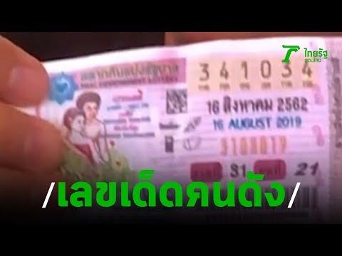 รวมเลขเด็ดคนดัง | 15-08-62 | บันเทิงไทยรัฐ