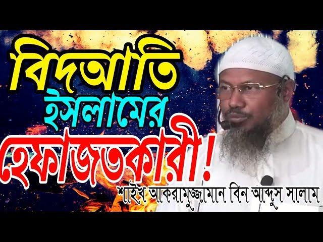 বিদআতি কি ইসলামের হেফাজতকারী হতে পারে ।।শাইখ আকরামুজ্জামান বিন আব্দুস সালাম